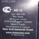 """Носки мужские стрейч """"KBS Apollon"""" 14531"""