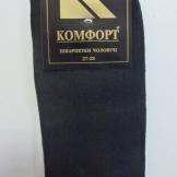Носки мужские КОМФОРТ