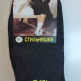 Носки детские Стильняшки х/б